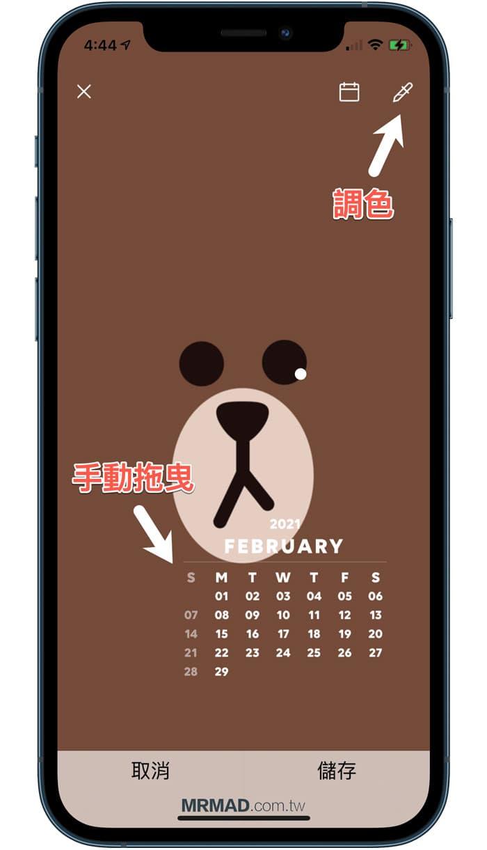 製作 LINE 桌布日曆方法1