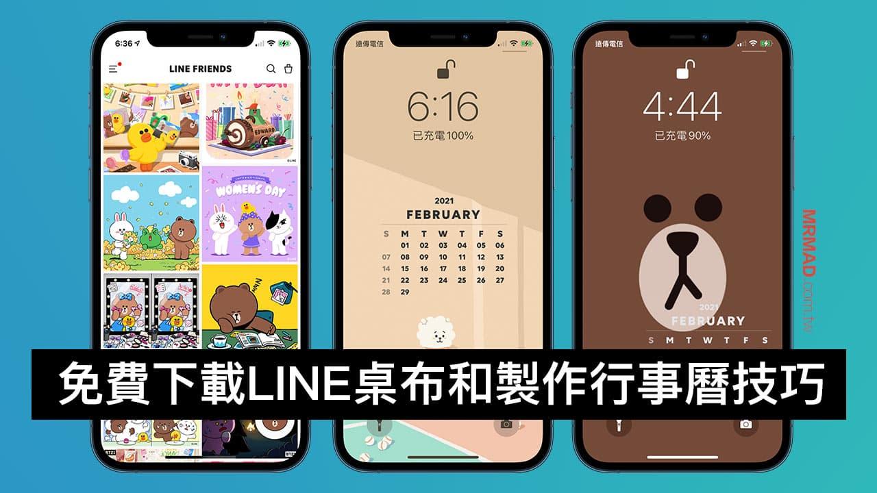 教你用Line Friends製作日曆桌布和免費下載LINE桌布