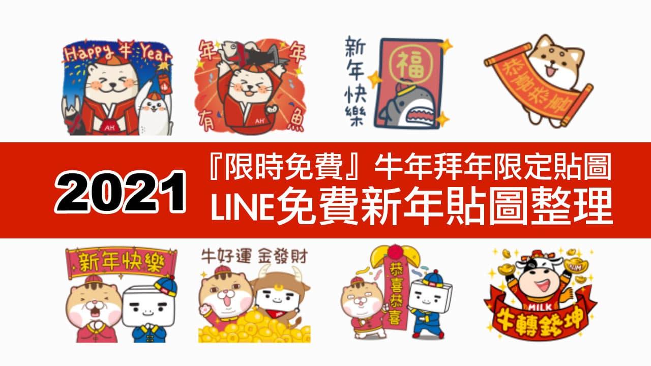 免費LINE新年貼圖總整理,超適合2021過年拜年祝賀用
