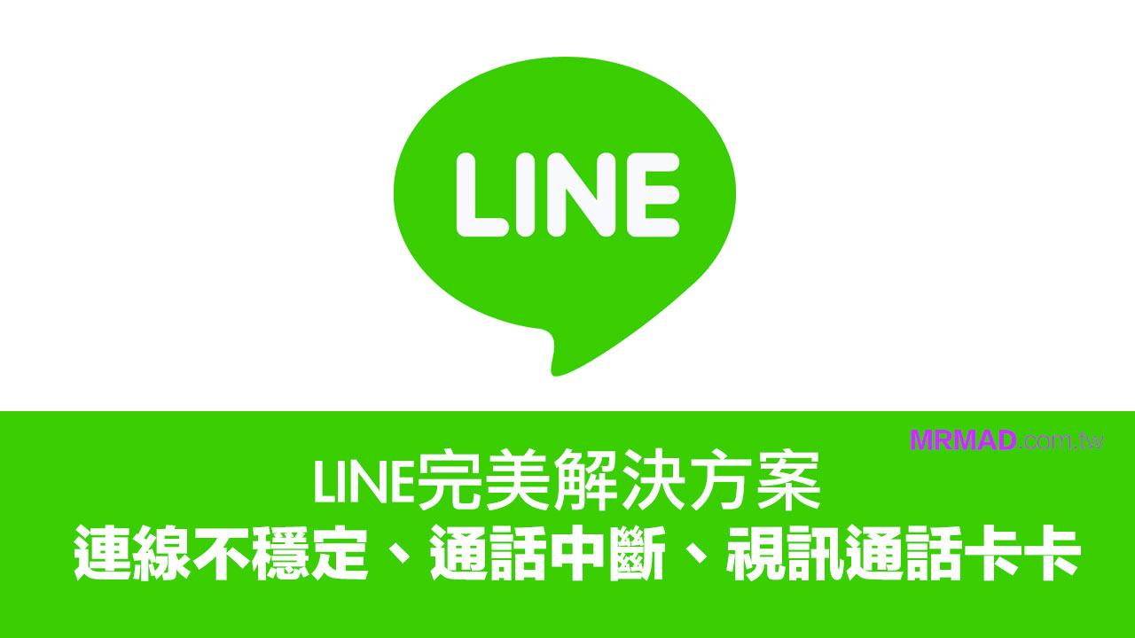 LINE網路連線不穩定、通話中斷、視訊通話卡卡解決方法