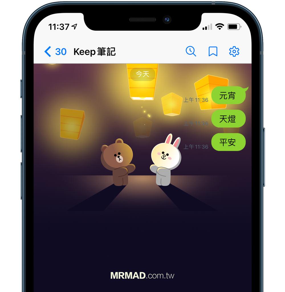 2021 LINE元宵節天燈特效:聊天室輸入關鍵字立即取得