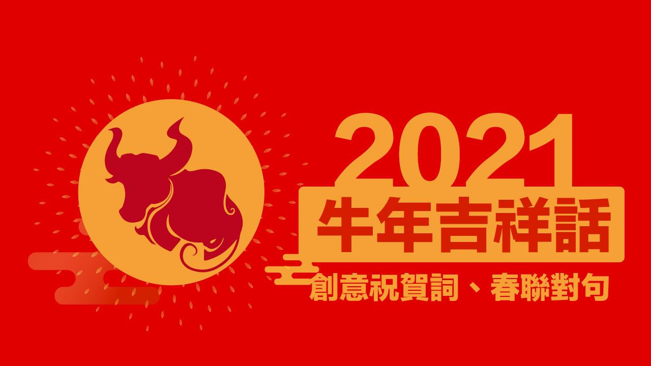 話 吉祥 鼠 年 2021牛年吉祥話總整理,實用創意牛年諧音梗、春聯對句一次看