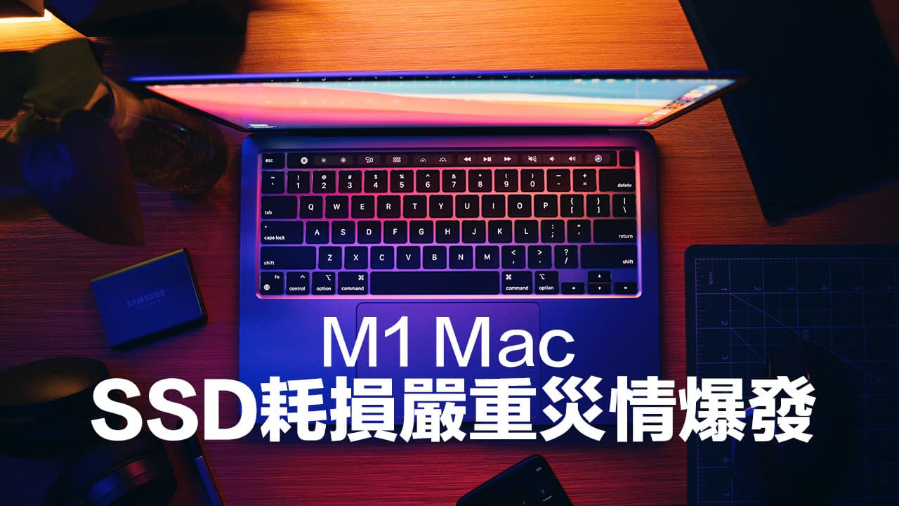蘋果Mac M1爆SSD 耗損災情,壽命無法超過1年?順便教你查壽命