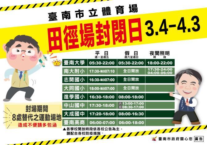 五月天演唱會2021台南