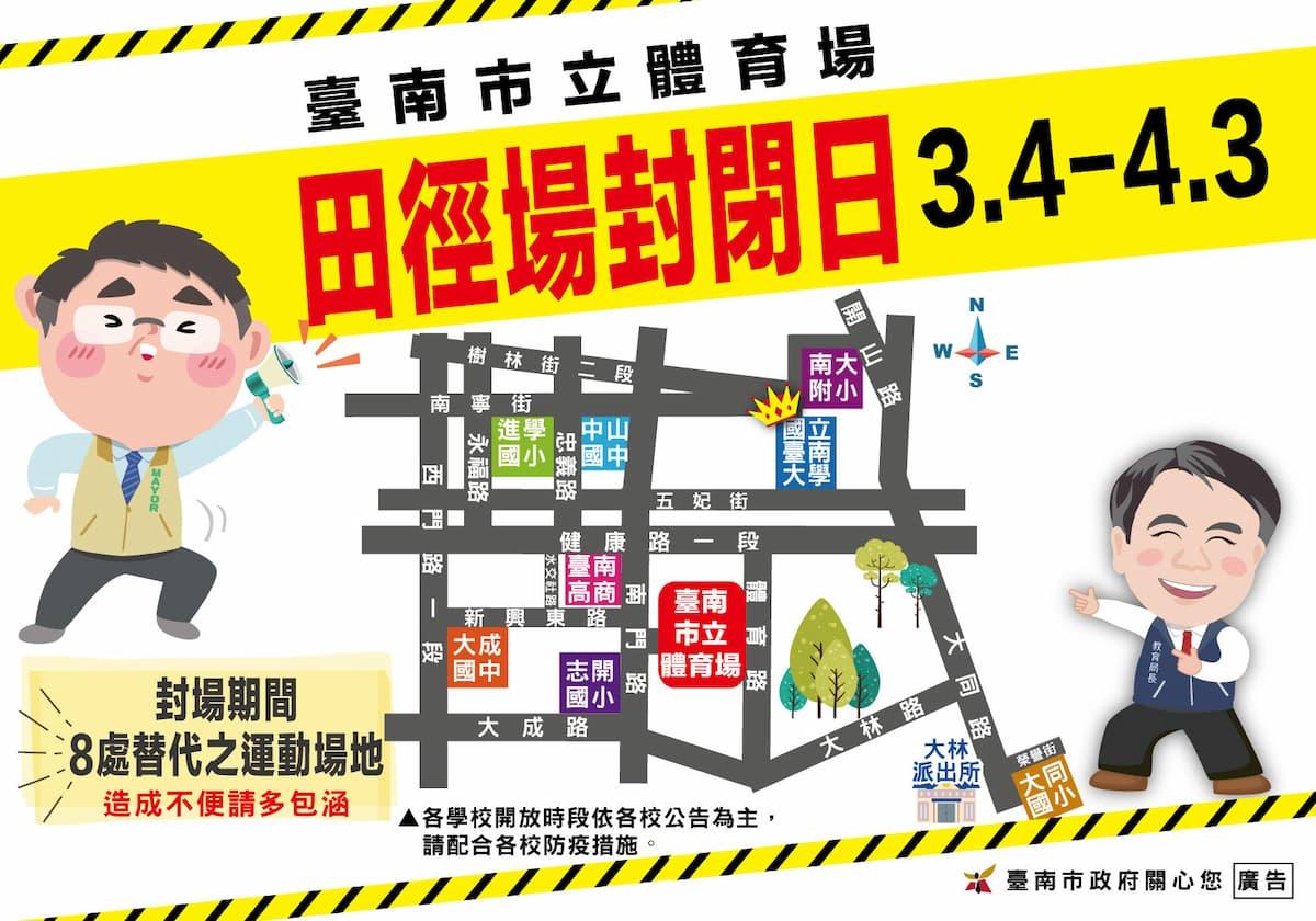 五月天演唱會2021台南封場