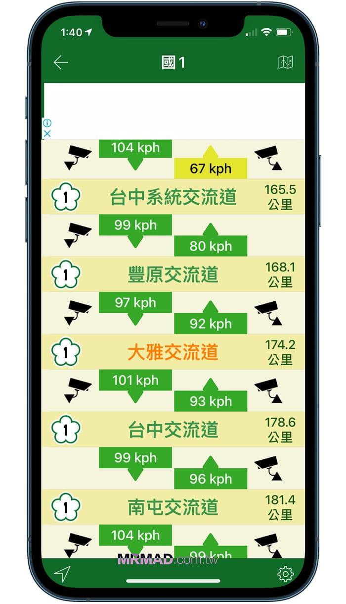 國道車速路況、即時路況畫面1