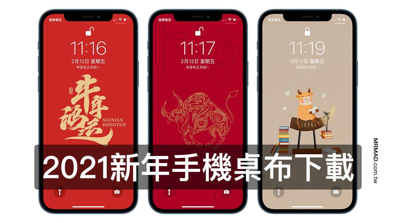 2021新年手機桌布下載,精選32張牛年新春iPhone桌布