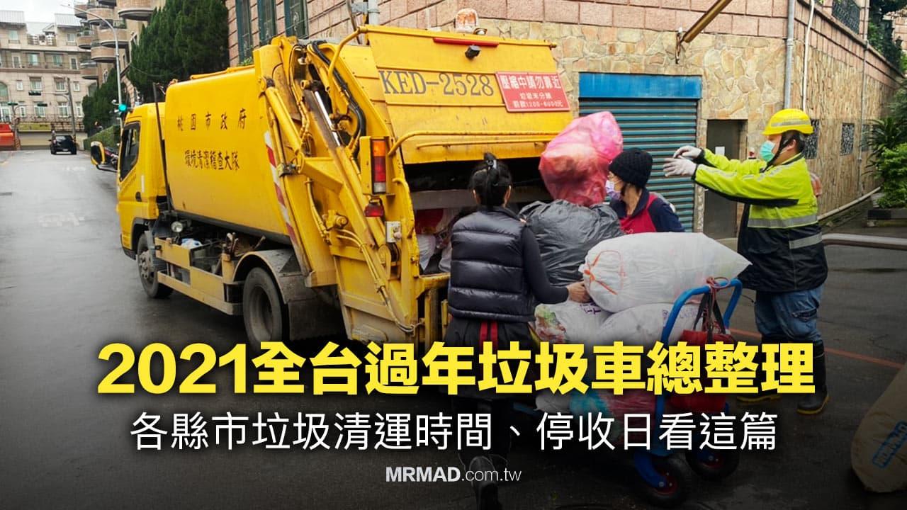 2021過年垃圾車總整理:全台春節垃圾清運時間、停收地點