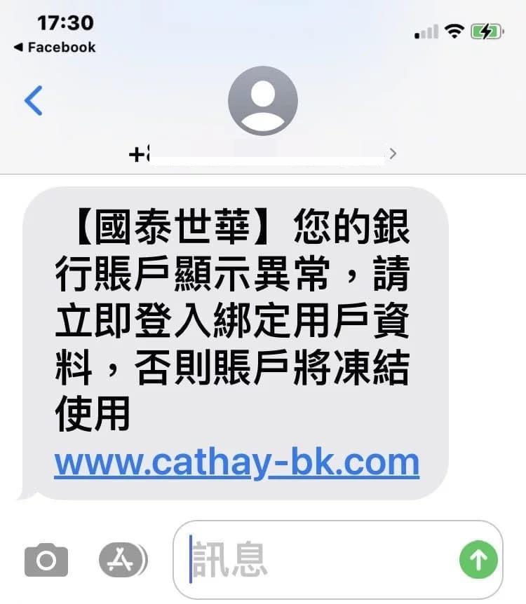 收到「網銀帳戶異常」銀行簡訊?如何辨識詐騙簡訊是真或假