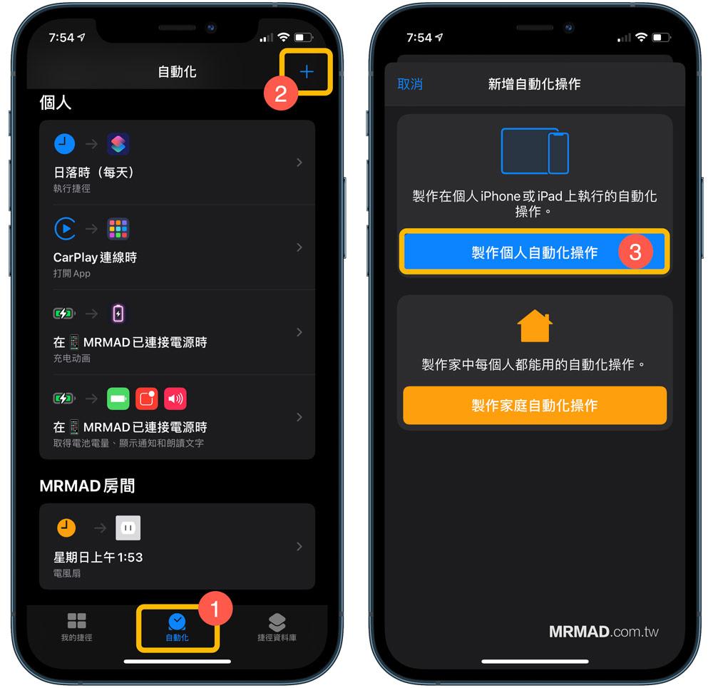 捷徑個人自動化:電量低於自動開啟iPhone低耗電模式和跳出通知