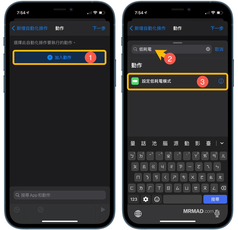 捷徑個人自動化:電量低於自動開啟iPhone低耗電模式和跳出通知2