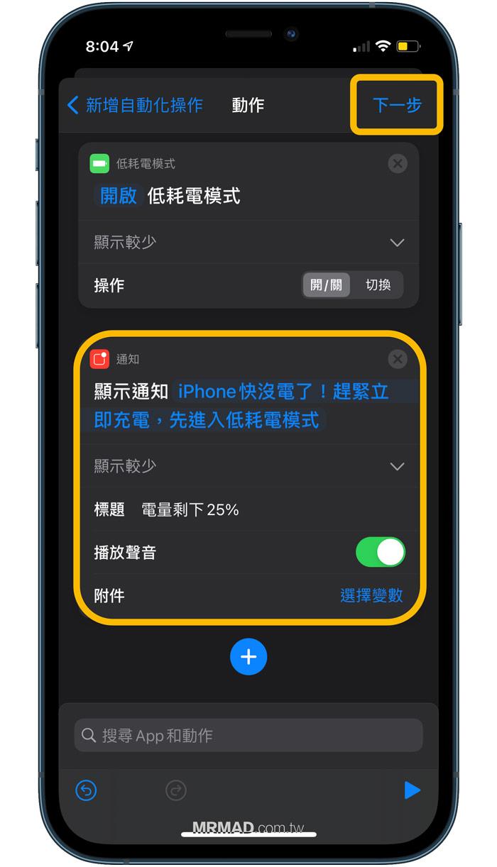 捷徑個人自動化:電量低於自動開啟iPhone低耗電模式和跳出通知5