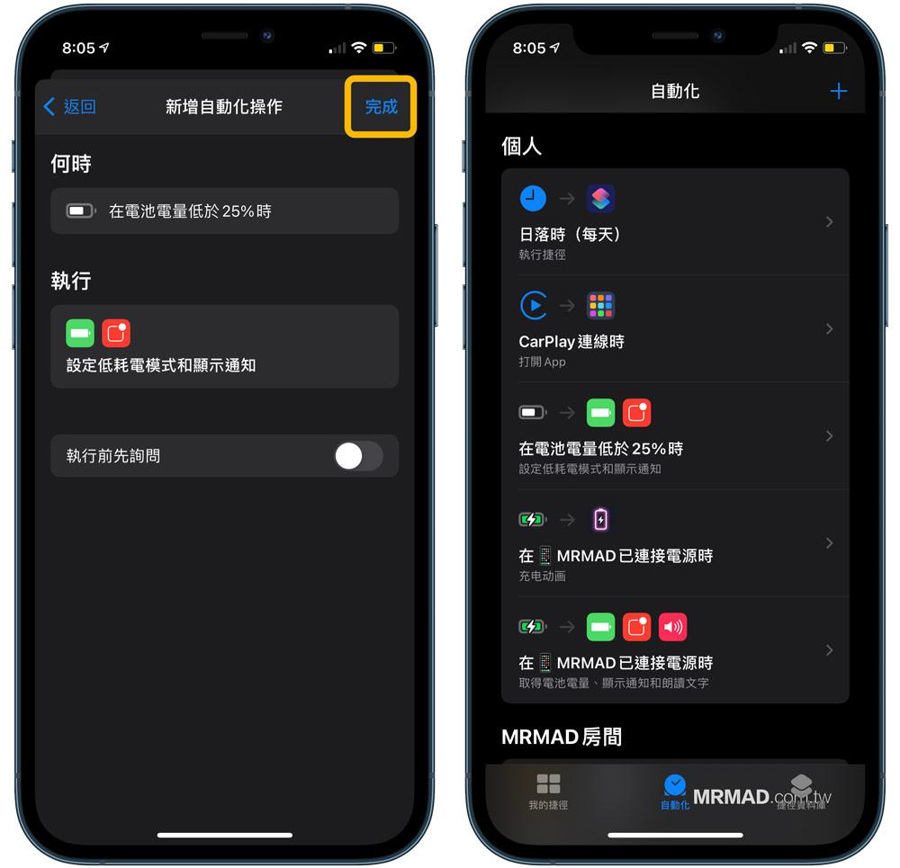 捷徑個人自動化:電量低於自動開啟iPhone低耗電模式和跳出通知7