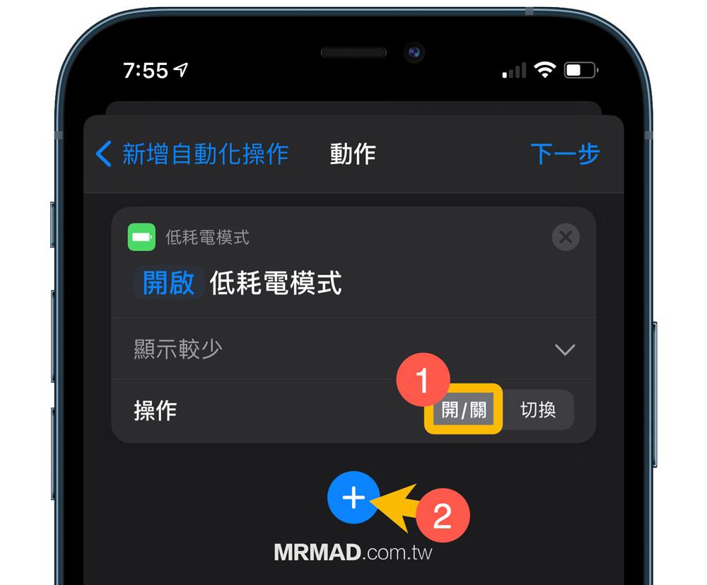 捷徑個人自動化:電量低於自動開啟iPhone低耗電模式和跳出通知3