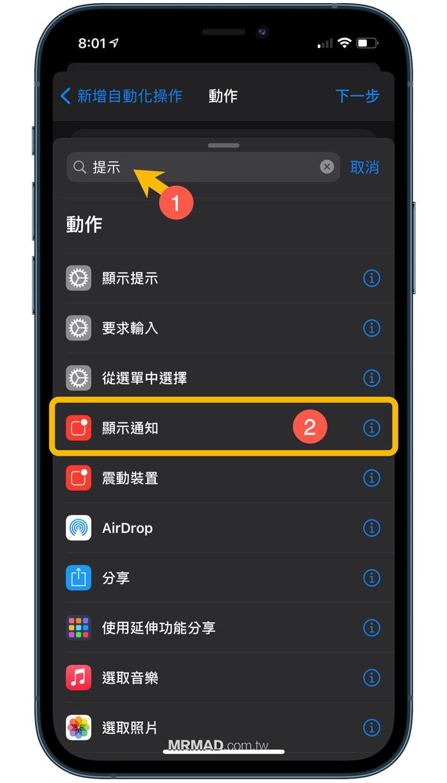 捷徑個人自動化:電量低於自動開啟iPhone低耗電模式和跳出通知4