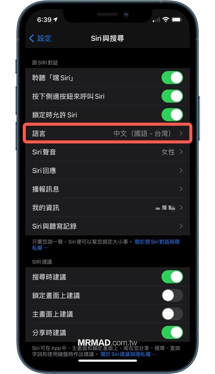 開啟隱藏版 Siri 機智問答功能