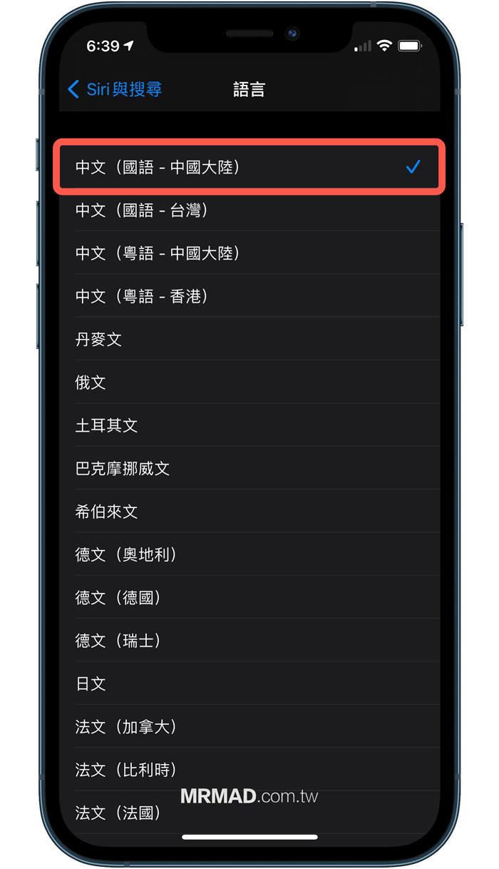 開啟隱藏版 Siri 機智問答功能1