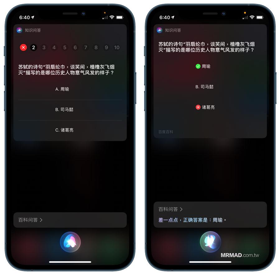 用iPhone玩 Siri 機智問答方法