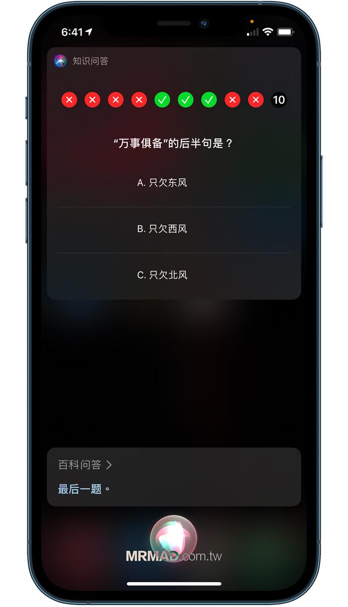 用iPhone玩 Siri 機智問答方法1