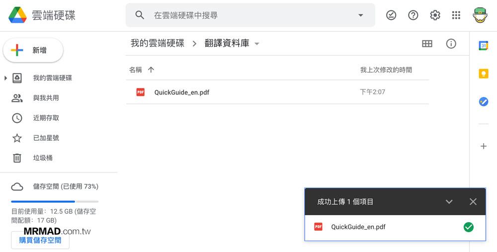 Google 雲端硬碟翻譯PDF文件技巧