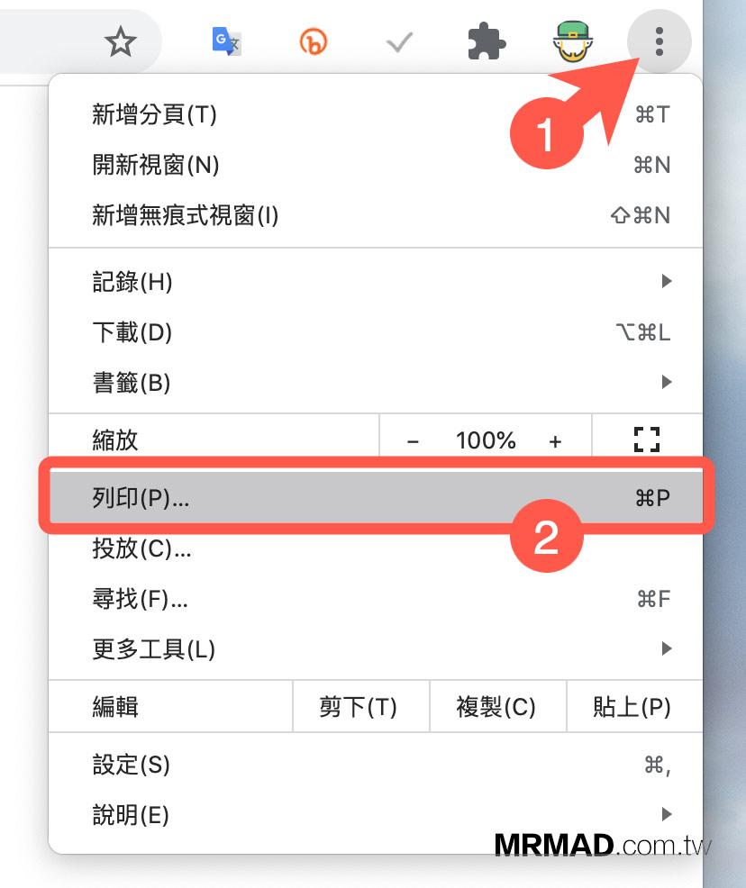 Google 翻譯PDF文件技巧3