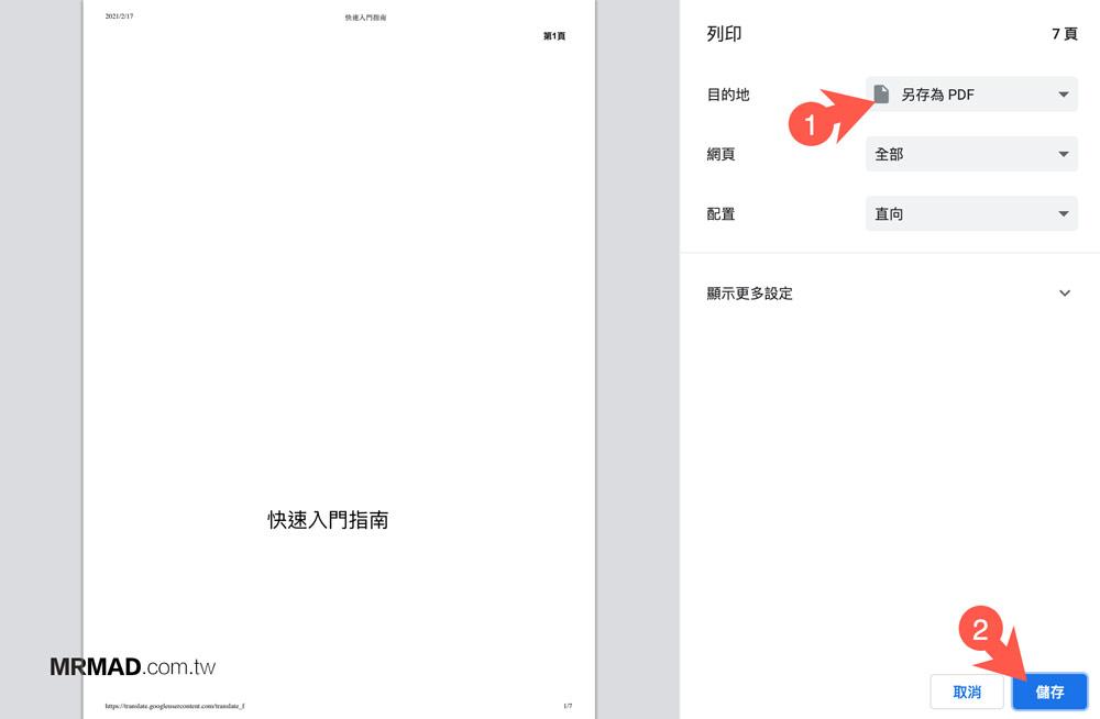 Google 翻譯PDF文件技巧4