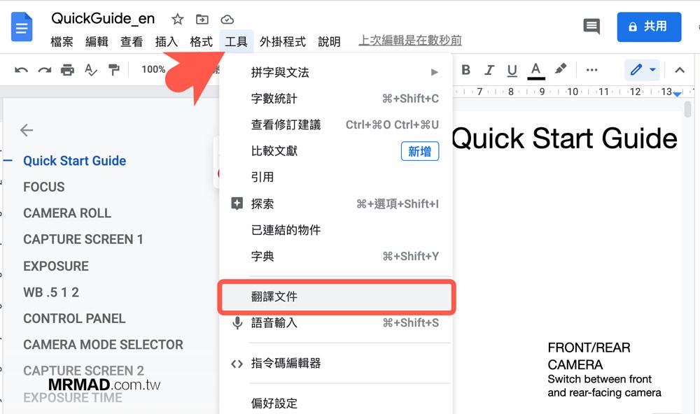 Google 雲端硬碟翻譯PDF文件技巧2