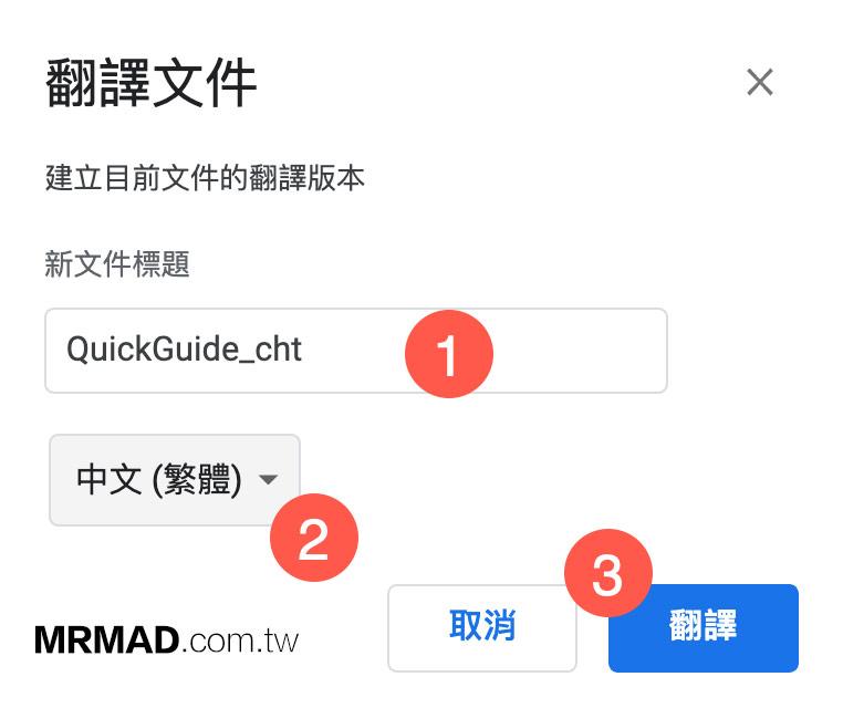 Google 雲端硬碟翻譯PDF文件技巧3