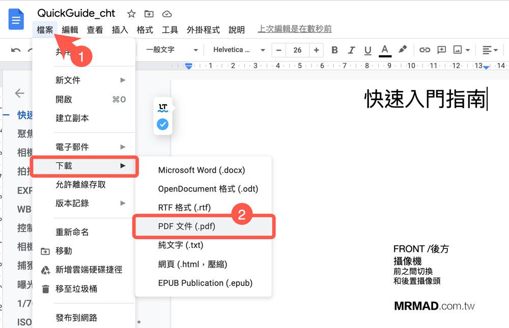 Google 雲端硬碟翻譯PDF文件技巧5