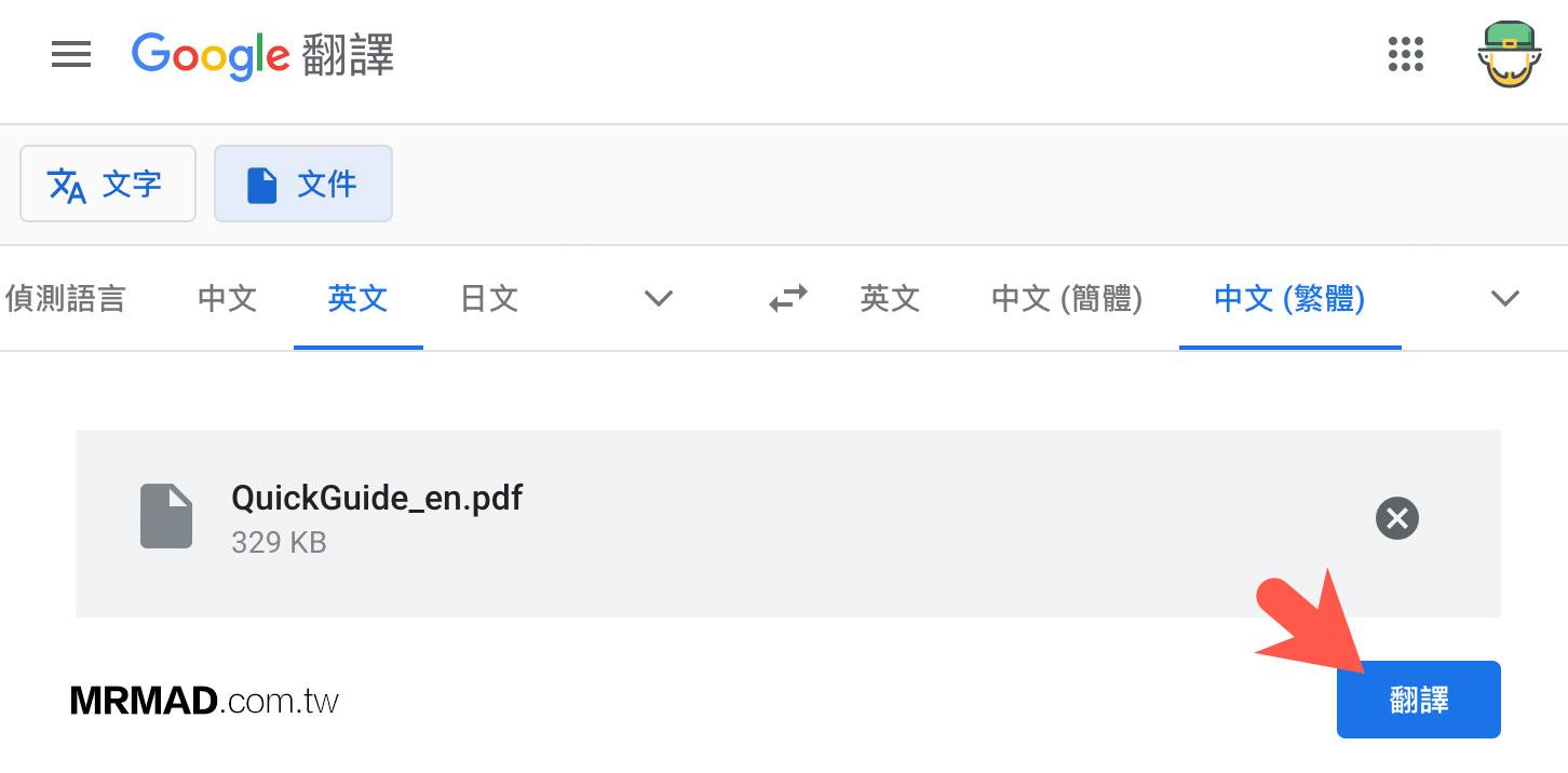 Google 翻譯PDF文件技巧1