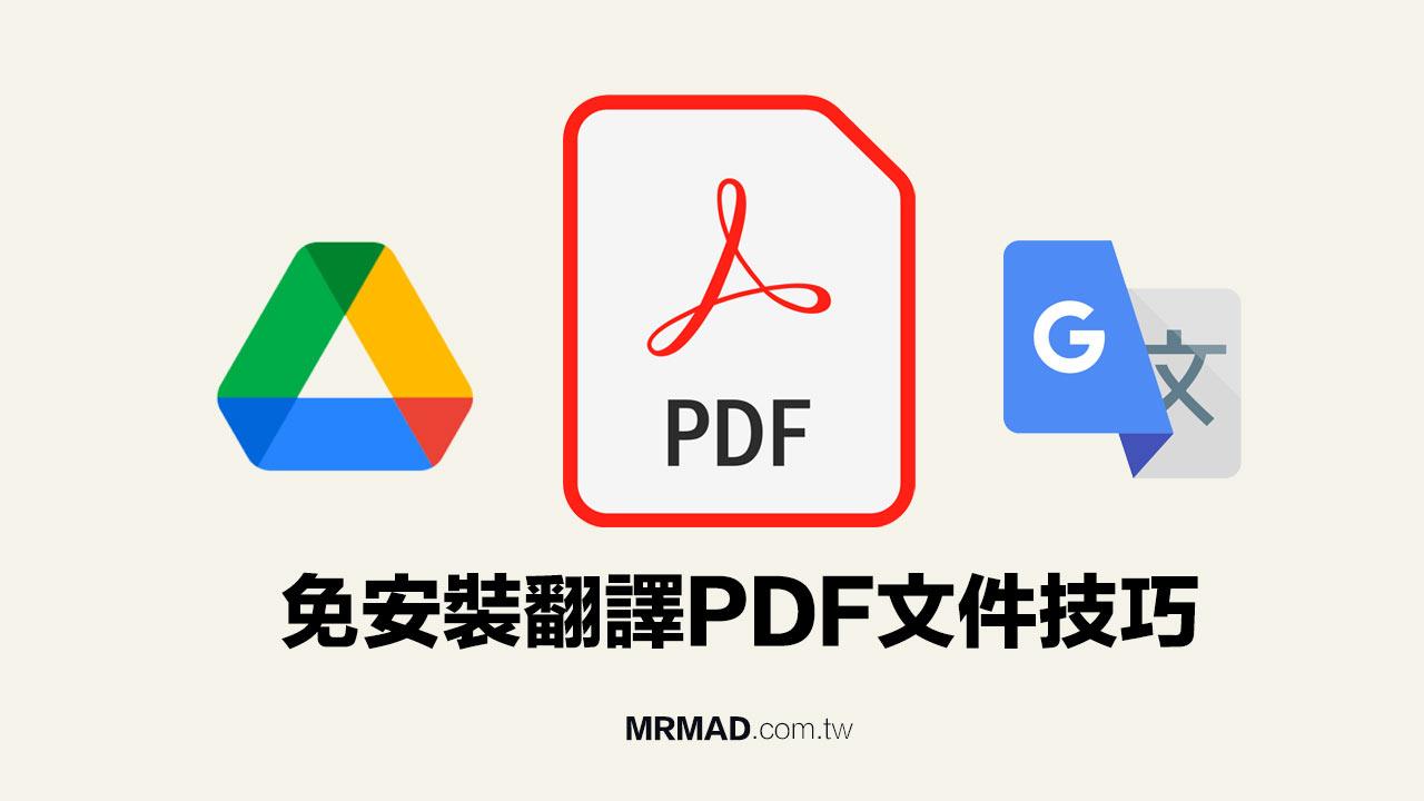 免安裝PDF翻譯技巧,教你用Google雲端、翻譯輕鬆實現
