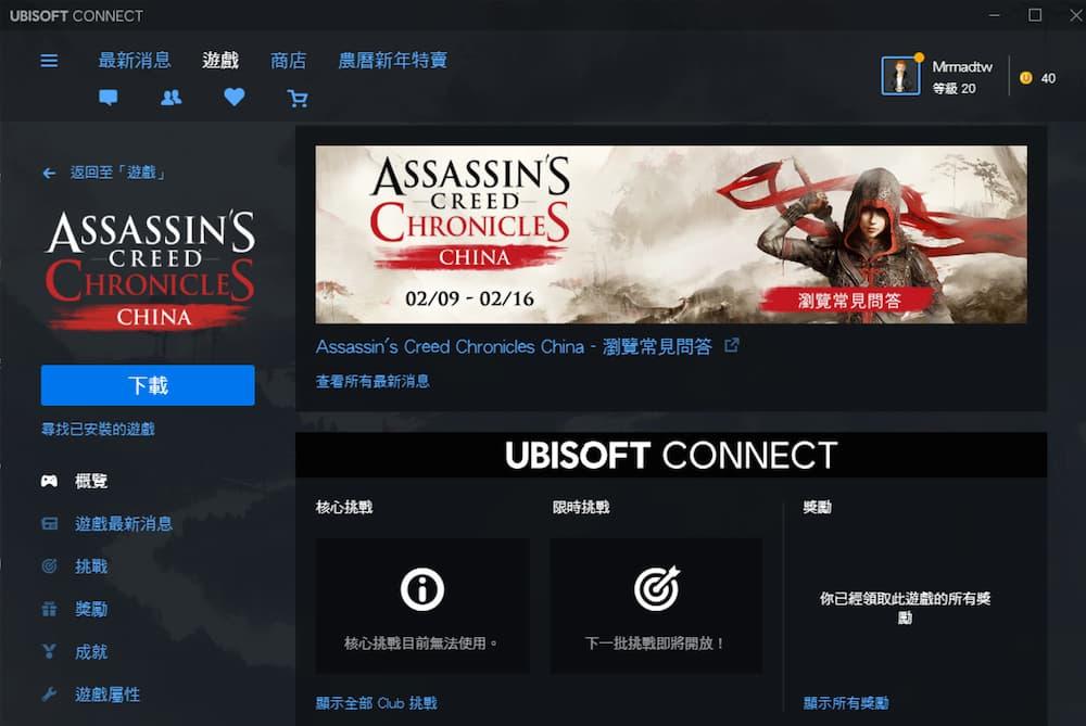 Ubisoft《刺客教條 編年史》限時免費下載方法3