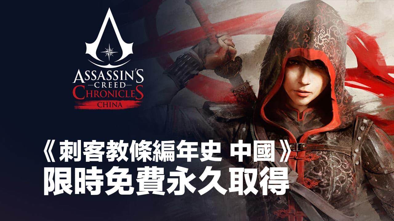 Ubisoft《刺客教條編年史 中國》慶新年限時大放送!領取方法看這篇