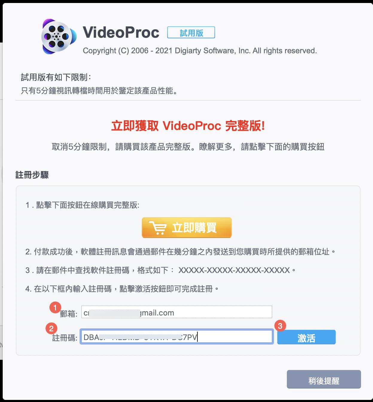 如何獲得免費版VideoProc