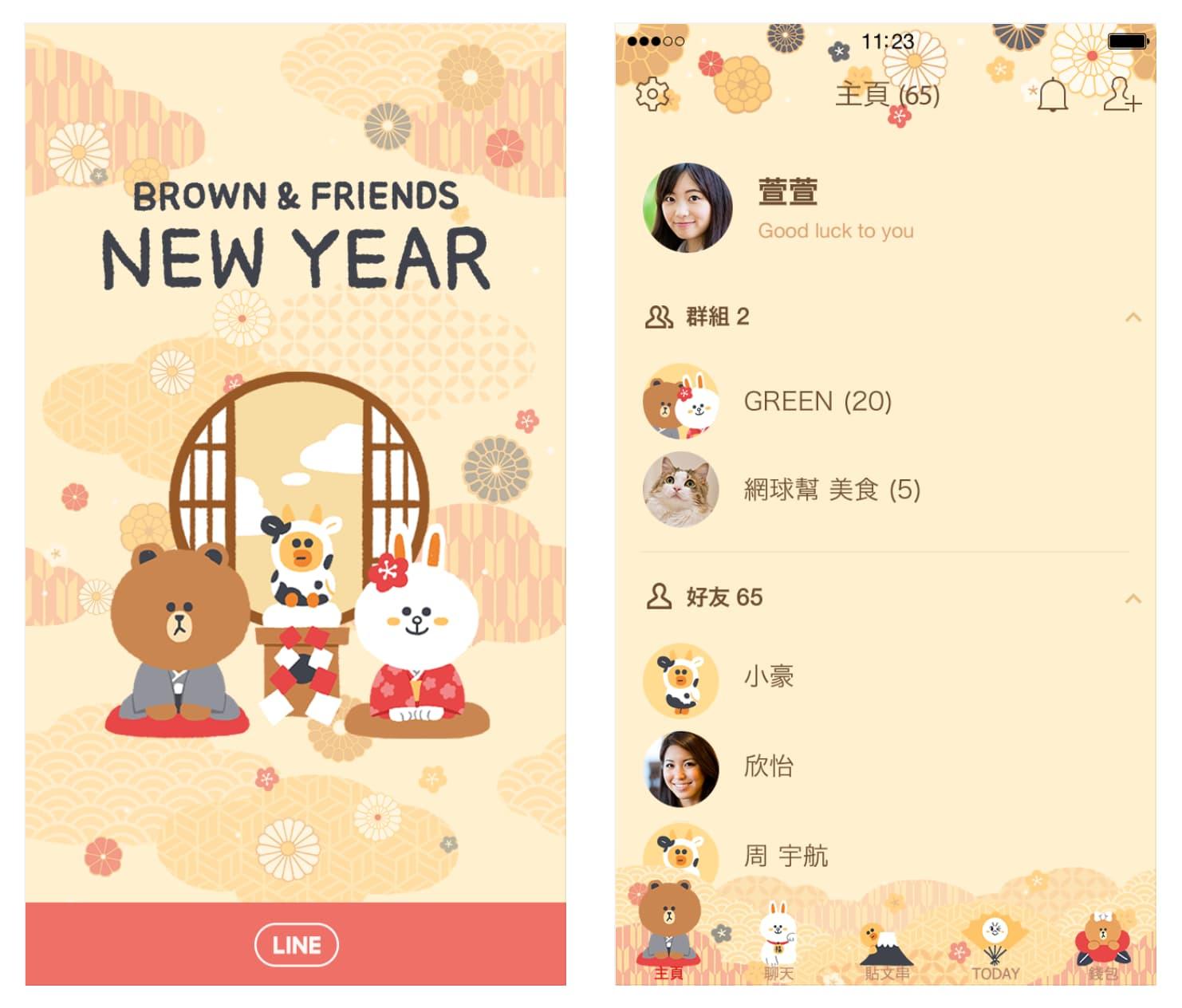 台灣限定新年好運New起來主題