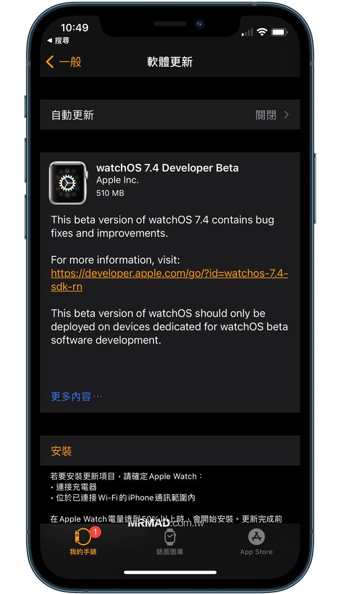 watchOS 7 開發者測試版安裝教學3
