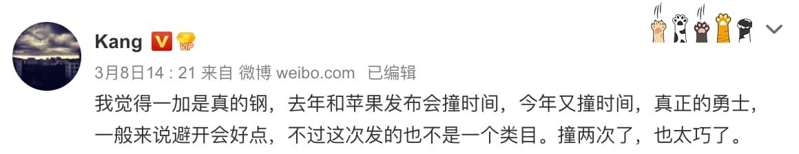 微博 Kang 康總表明 OnePlus 9 新品發表會和 Apple 春季發表會同天 3月23日舉行