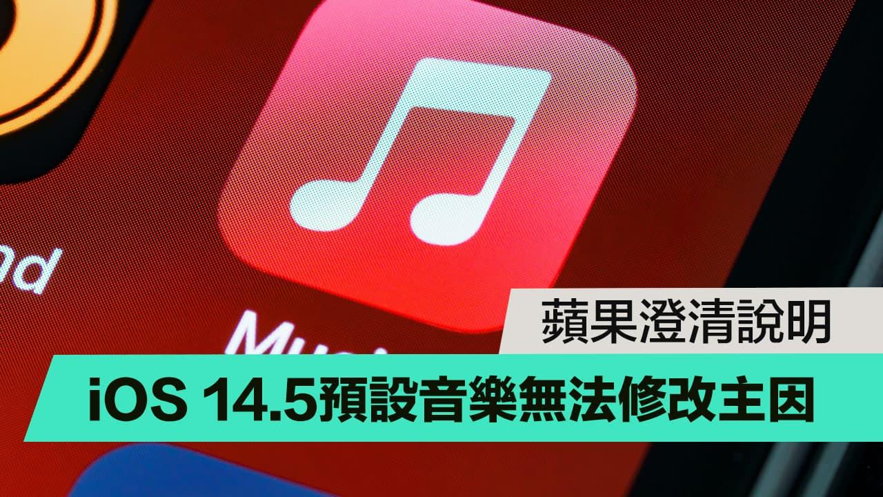 蘋果證實iOS 14.5 不允許修改預設音樂服務?到底是怎麼回事