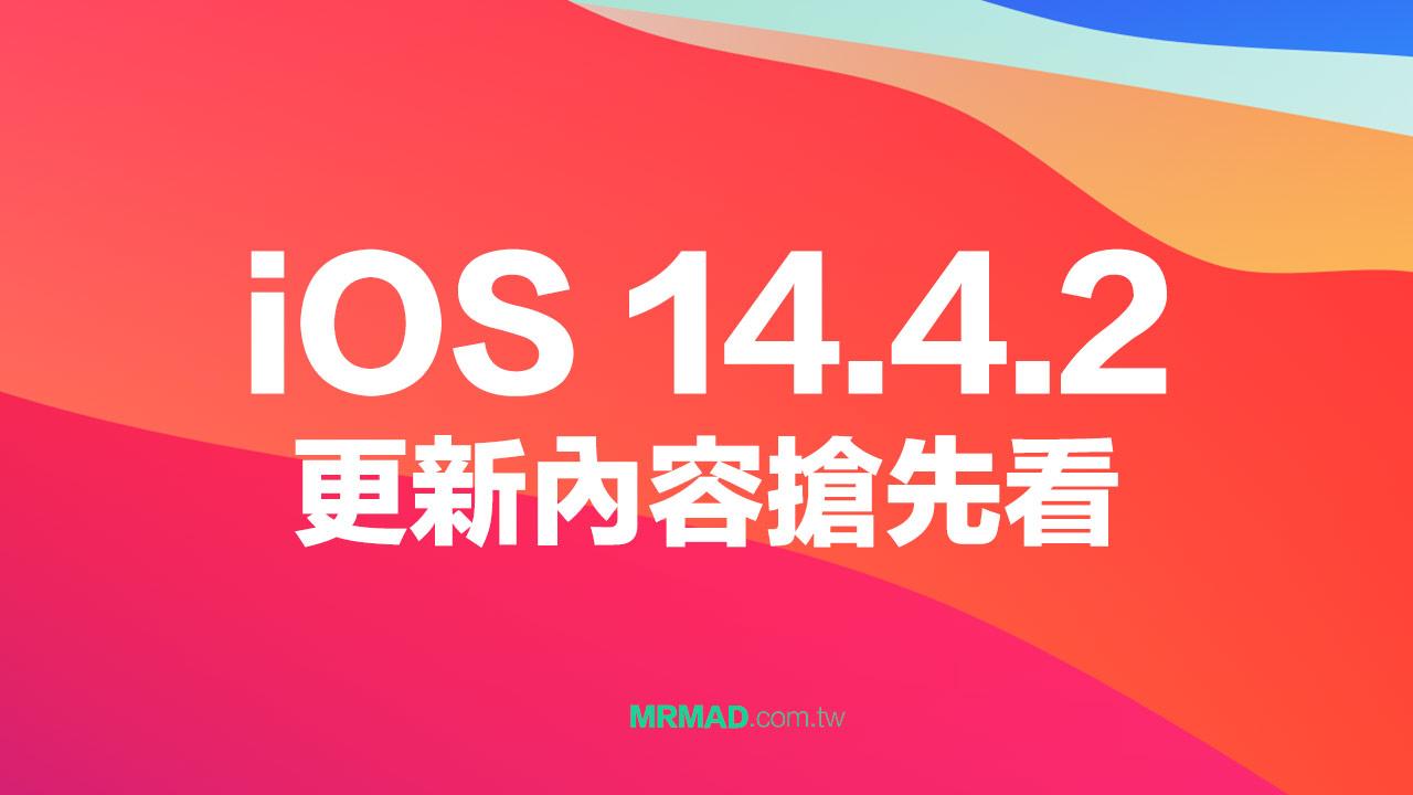 iOS 14.4.2 和iOS 12.5.2 釋出修補系統漏洞,災情耗電有改善?