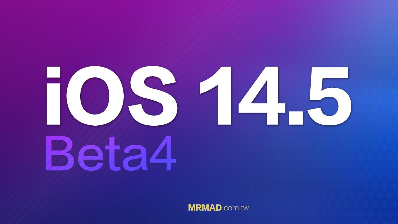 蘋果釋出 iOS 14.5、iPadOS 14.5 Beta4 修正大量錯誤