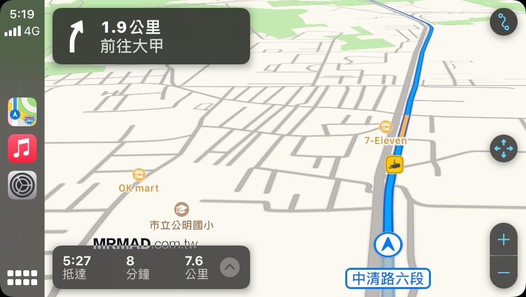 Apple Maps測速照相怎麼用?教你啟動iPhone或CarPlay測速4