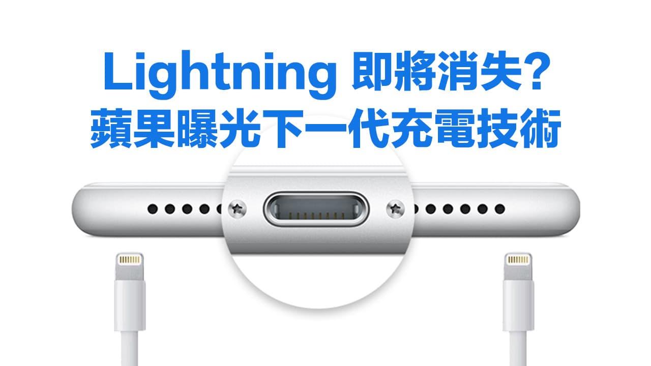 Lightning將消失?蘋果專利曝光iPhone次世代MagSafe磁吸設計
