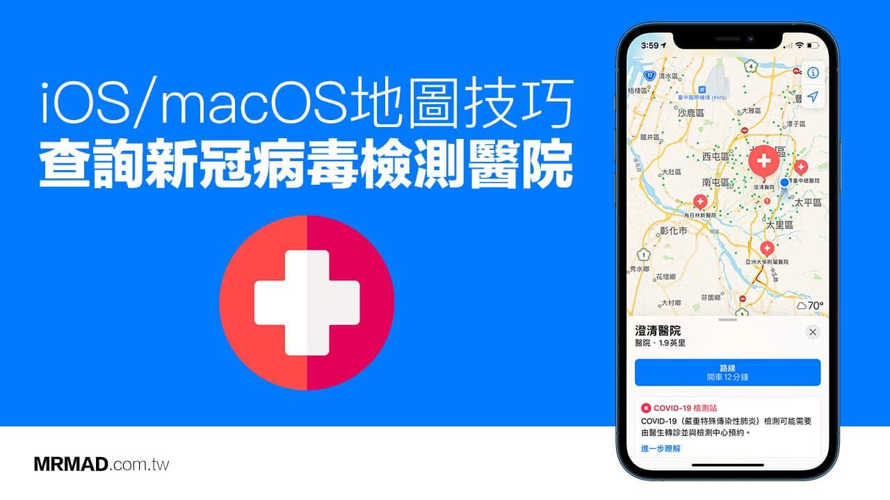 Apple地圖查詢篩檢醫院方法