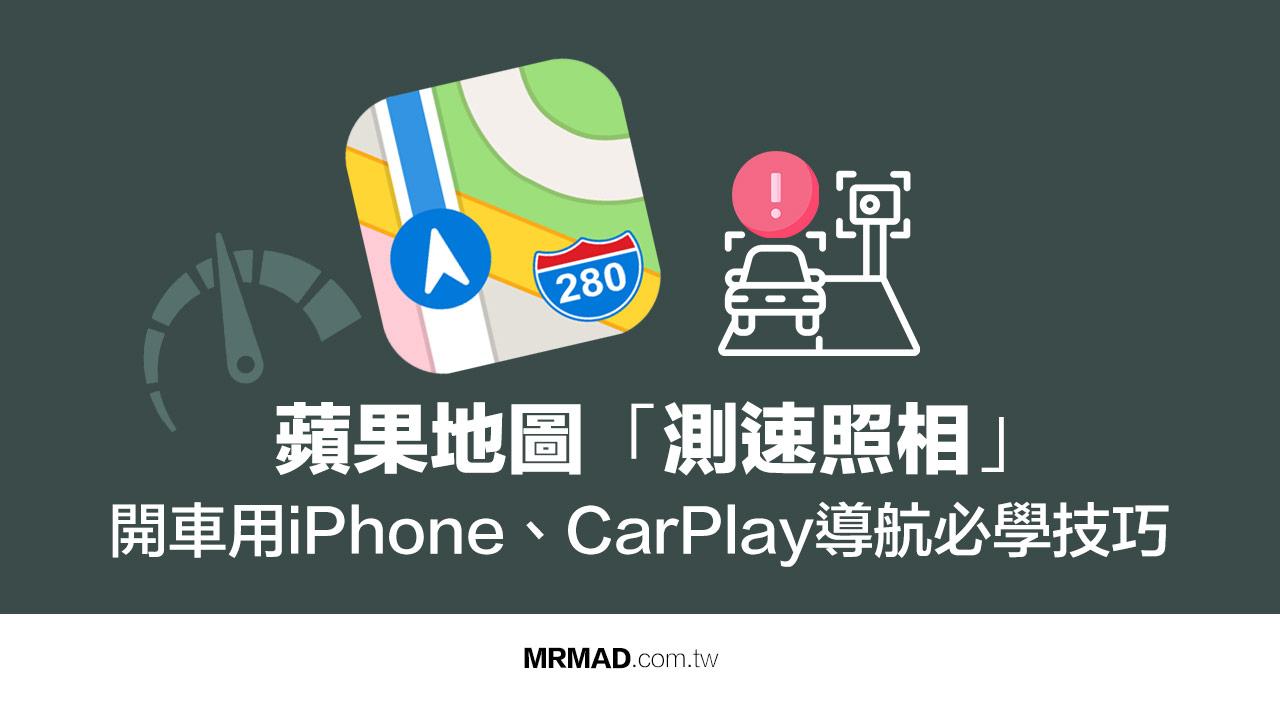 Apple Maps測速照相怎麼用?教你啟動iPhone或CarPlay測速