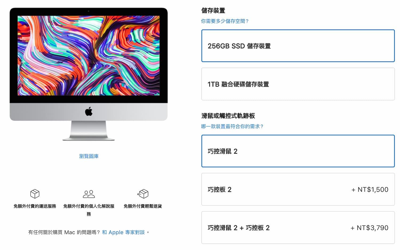 21.5 吋 iMac 系列取消 512GB和1TB SSD