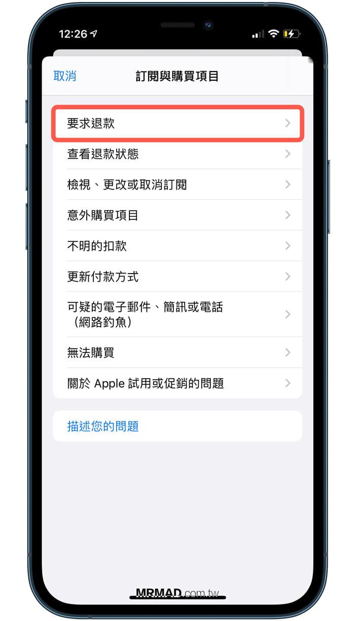 使用 iPhone 支援 App 申請退費教學2