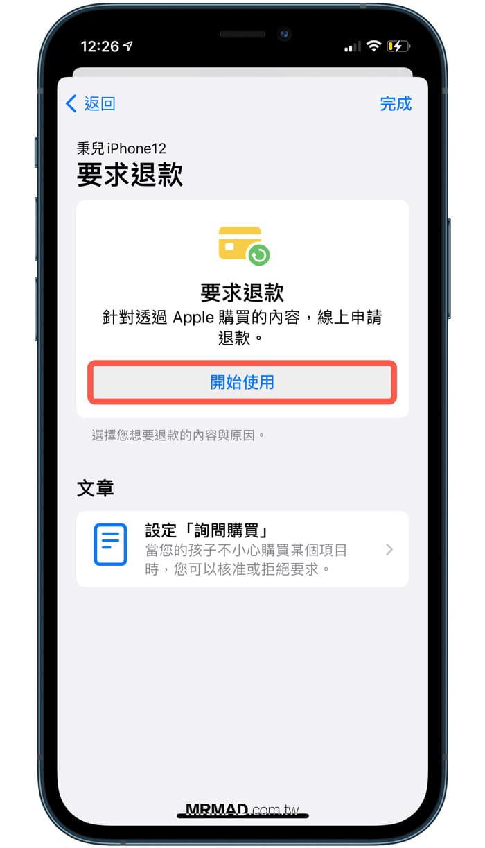 使用 iPhone 支援 App 申請退費教學3