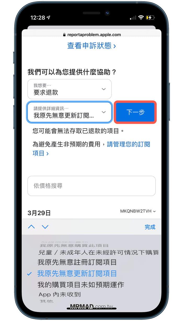 使用 iPhone 支援 App 申請退費教學4