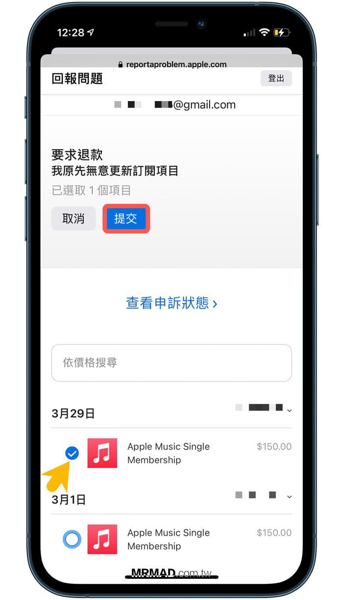 使用 iPhone 支援 App 申請退費教學5