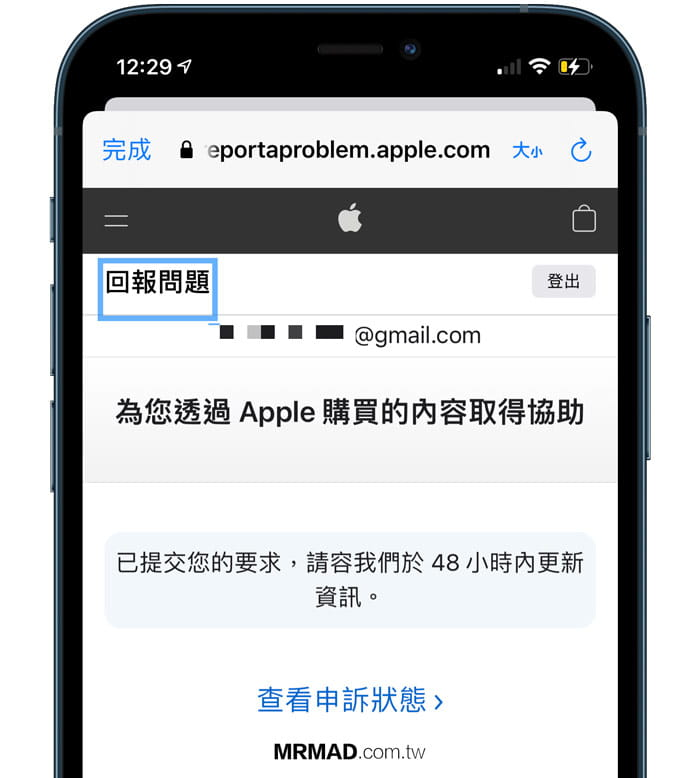 使用 iPhone 支援 App 申請退費教學6
